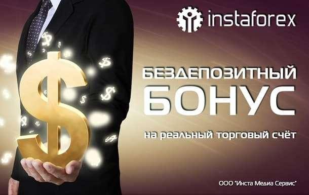 Бездепозитный бонус на Форекс в Instaforex