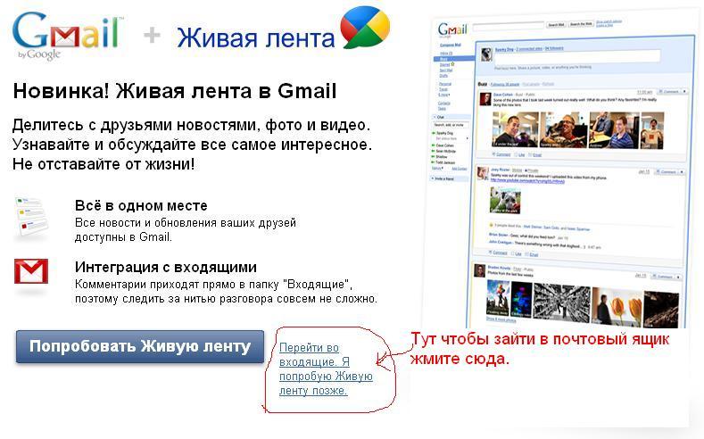 Создание почты в GMAIL.COM
