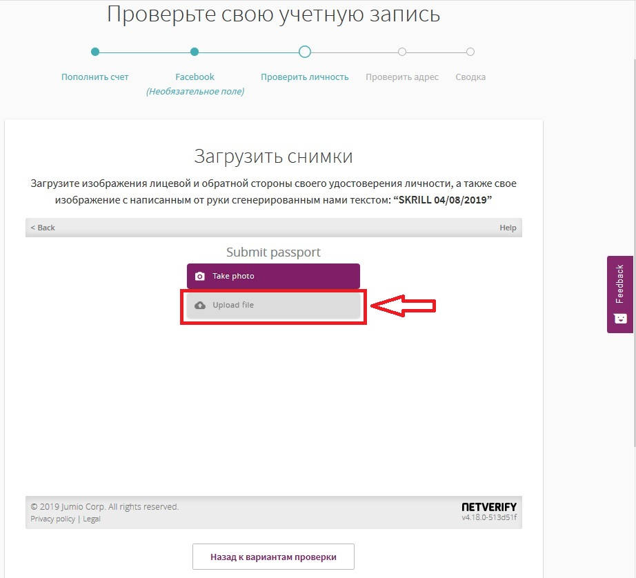 skrill верификация личности через загрузку документа (шаг3)