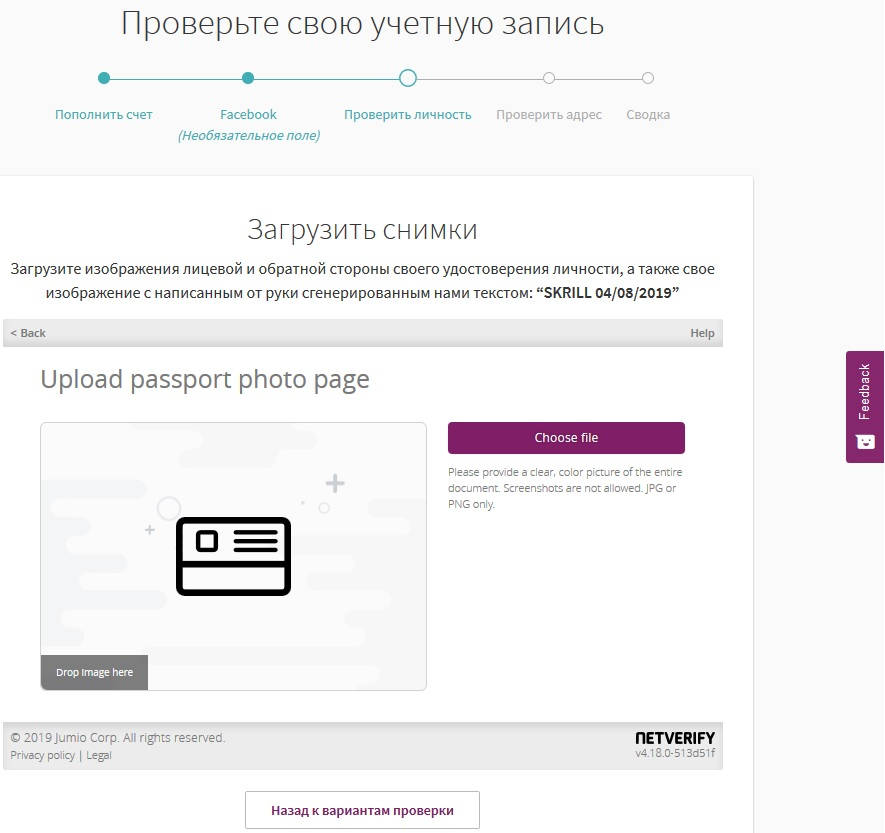 верификация личности с помощью заграничного паспорта (шаг4)