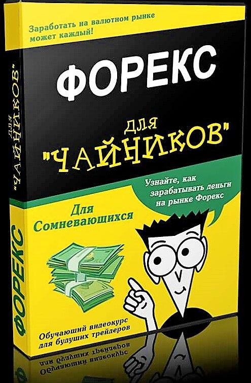 "Авторский курс ""форекс для чайников"""