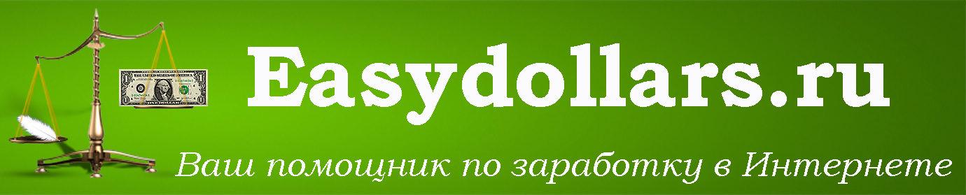 Easydollar.ru — Начните свой путь к успеху с нами!