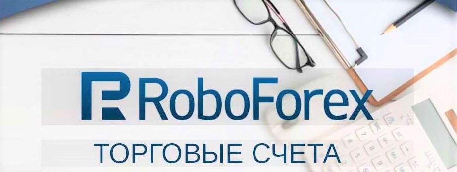 Робофорекс типы счетов